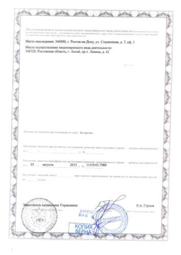 Лицензия ФСБ-2