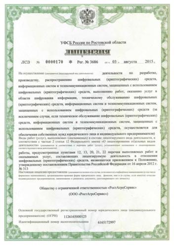 лицензия - копия-1