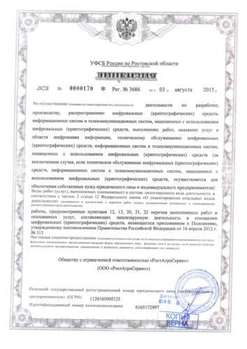 Лицензия ФСБ-1