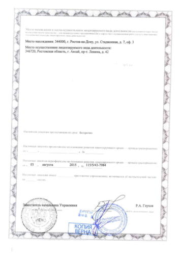 Лицензия ФСБ — копия-2