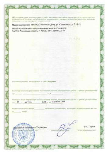 лицензия - копия-2