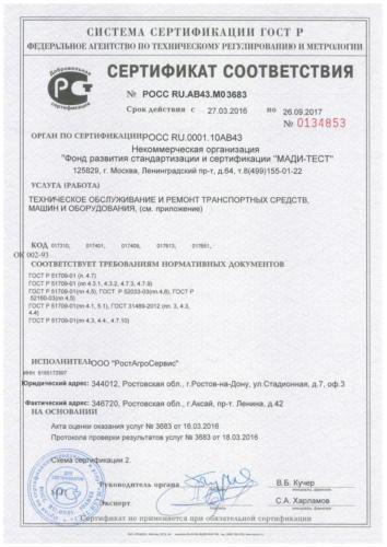 3683 ДОПОГ РостАгроСервис-1