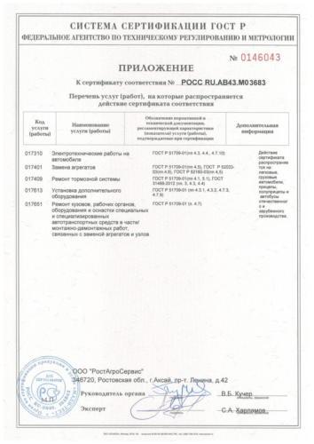 3683 ДОПОГ РостАгроСервис-2